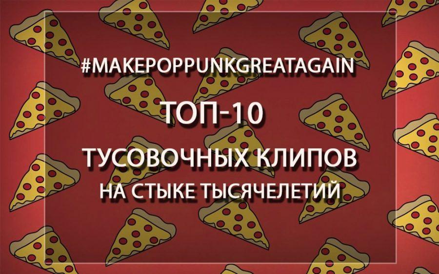 Make pop-punk great again! ТОП-10 тусовочных клипов на стыке тысячелетий