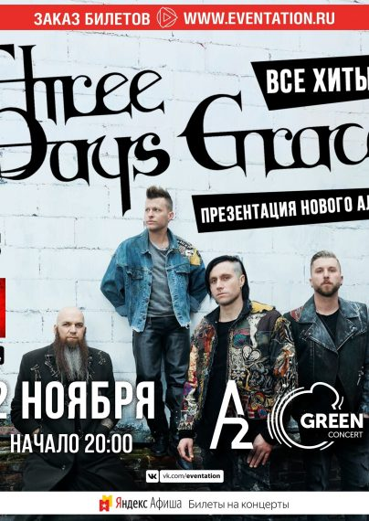 Концерт Three Days Grace 2 ноября