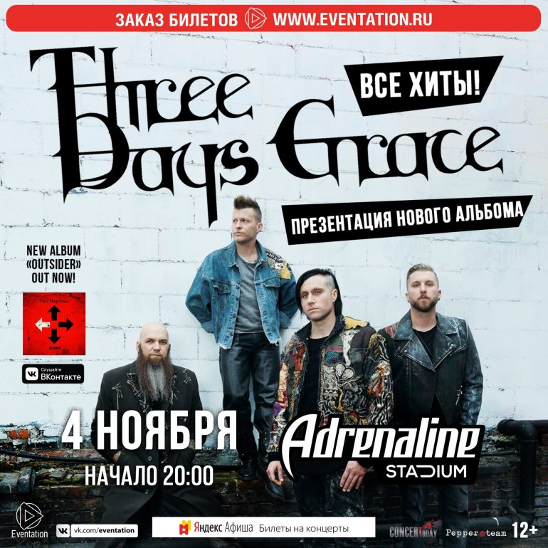 Концерт Three Days Grace 4 ноября