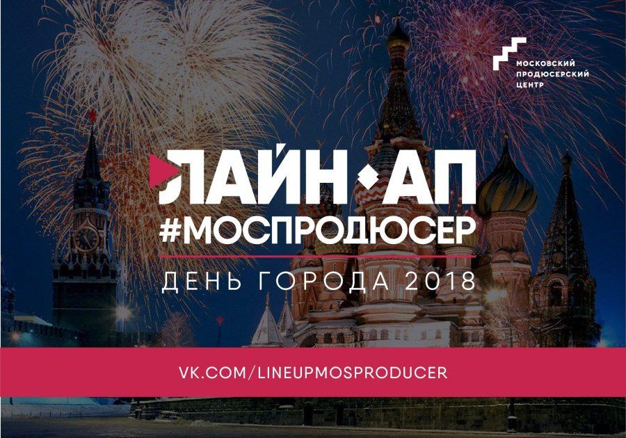Музыкальный конкурс «Лайн-ап #Моспродюсер | День города 2018»