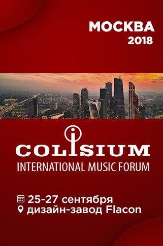 colisium 2018 москва
