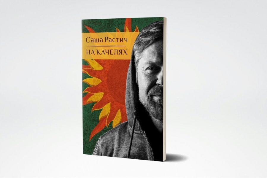 """Саша Растич в интервью: о дебютной книге """"На качелях"""", неравнодушных людях и новом опыте"""