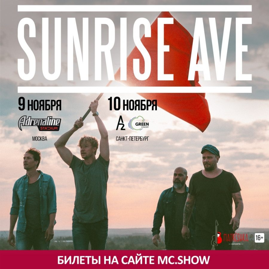 Концерт Sunrise Avenue 10 ноября