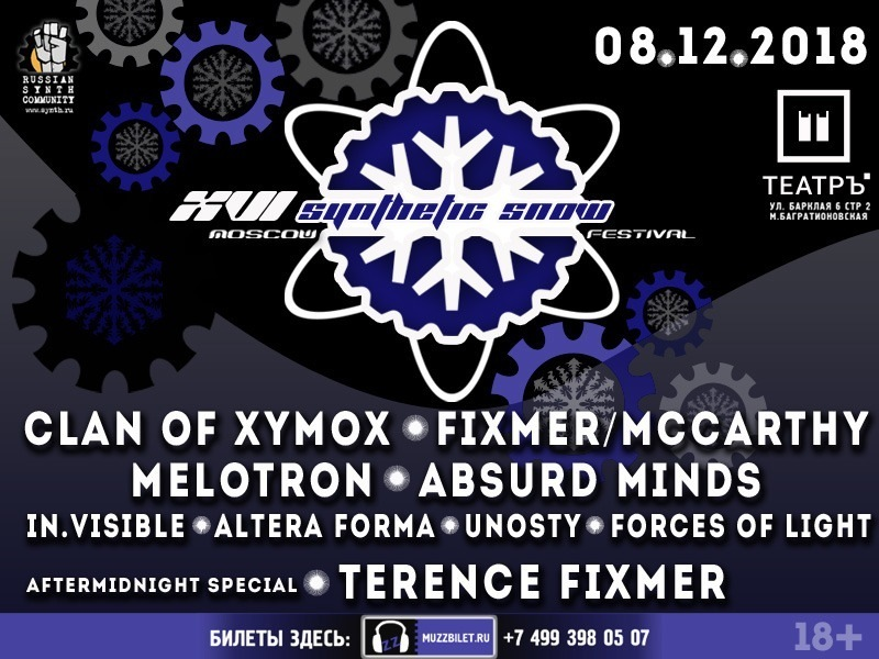 Фестиваль XVI MOSCOW SYNTHETIC SNOW FESTIVAL 8 декабря