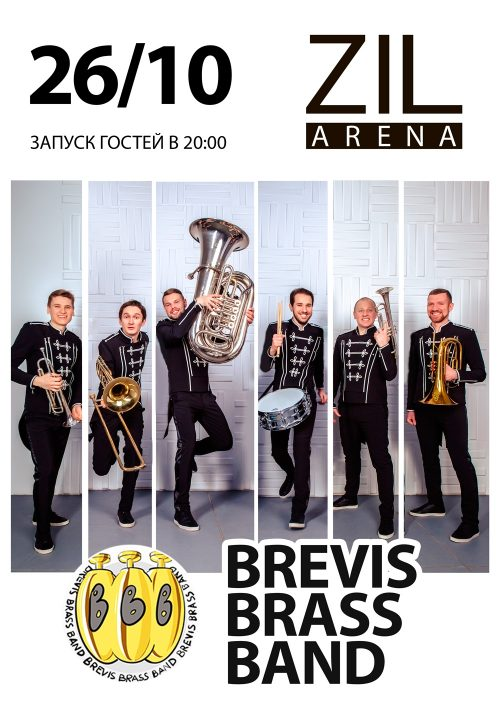 Концерт Brevis Brass Band 26 октября