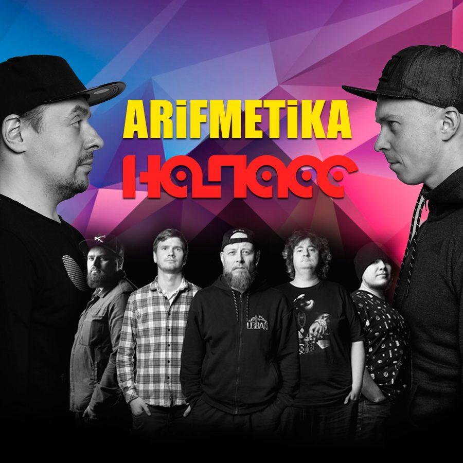 Группы ARiFMETiKA и НАПАСС отправляются в совместный мини-тур