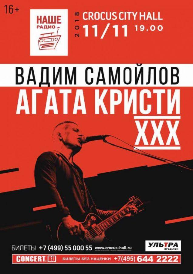 Концерт Вадима Самойлова 11 ноября