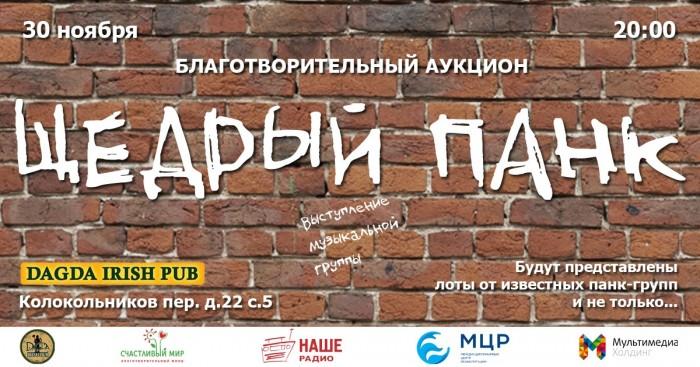 Благотворительный аукцион «Щедрый панк» пройдет в Москве 30 ноября