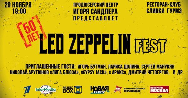 Фестиваль Led Zeppelin Fest 29 ноября