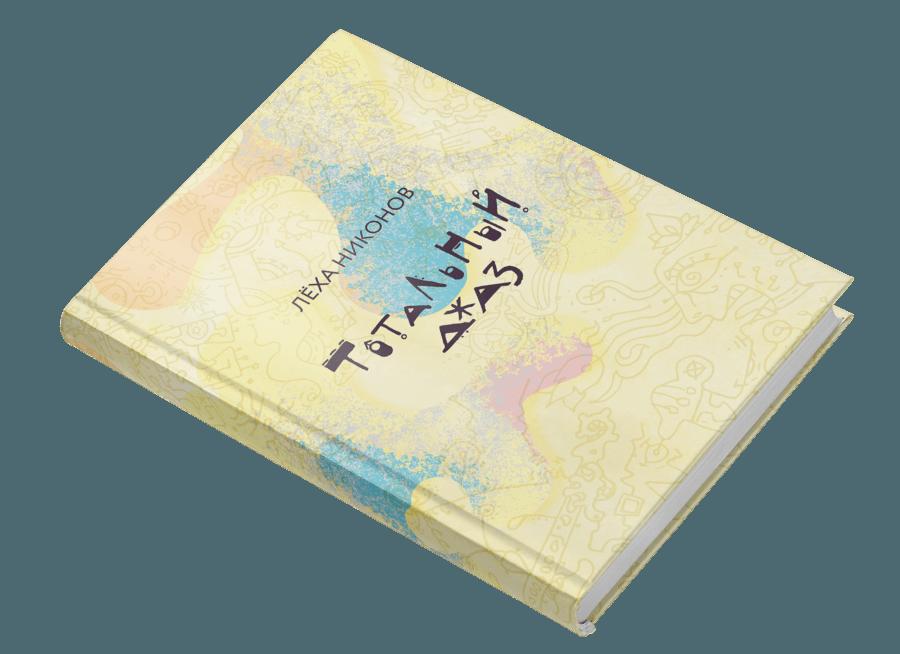 сборник Лехи Никонова «Тотальный джаз»