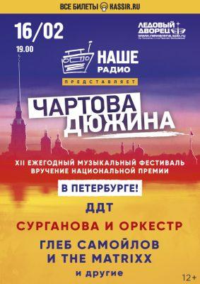 Фестиваль «Чартова Дюжина» 16 февраля