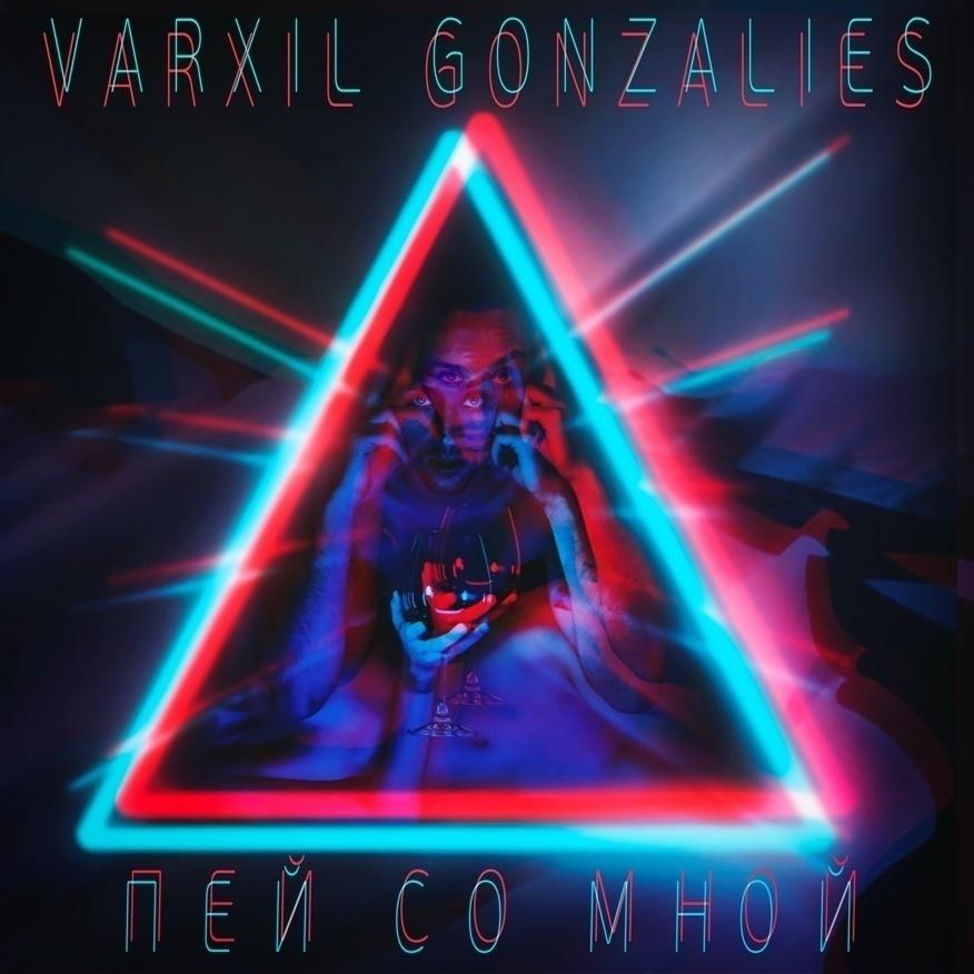 Слушать синглVarxil Gonzalies - Пей со мной: рецензия