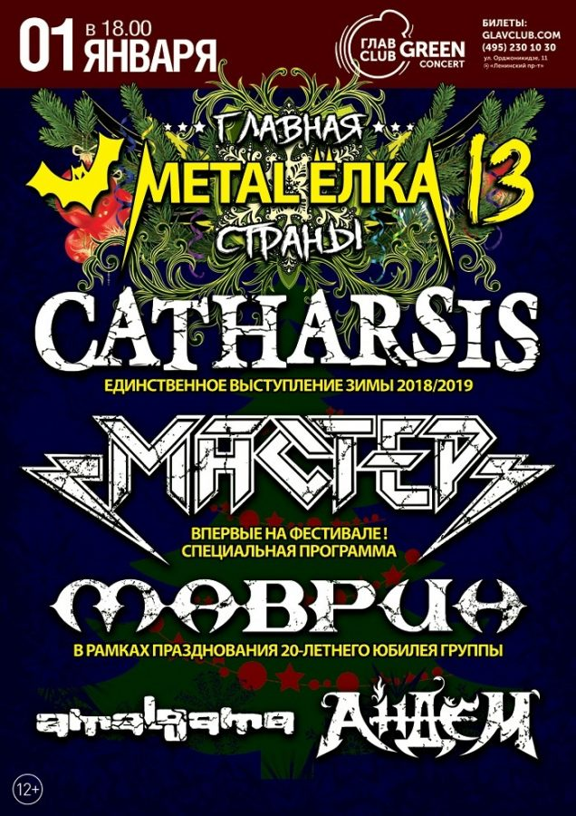 онцерт Главная Metal-Елка Страны 1 января