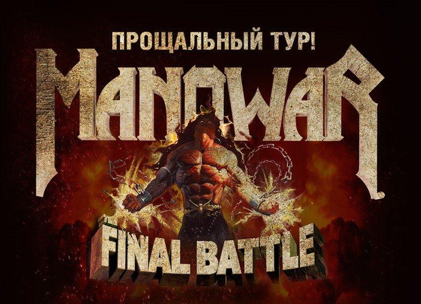 Амбассадор Manowar: конкурсное звание в рамках тура