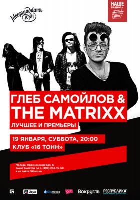 Концерт Глеба Самойлова & The Matrixx 19 января