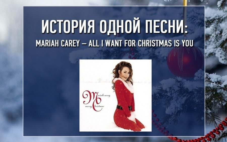 История одной песни: Mariah Carey - All I Want For Christmas Is You