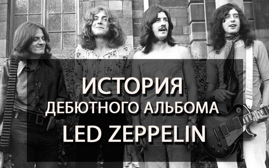 История одной пластинки: дебютный альбом Led Zeppelin