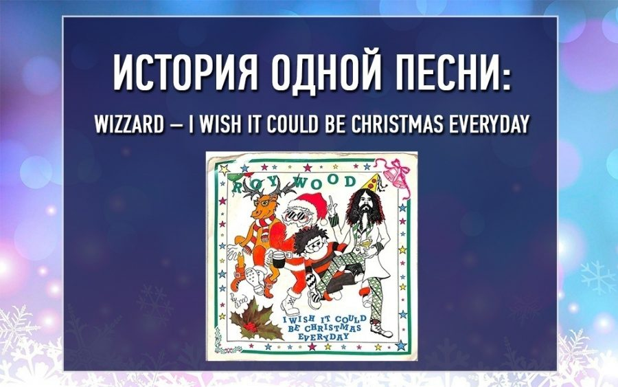 История одной песни: Wizzard - I Wish It Could Be Christmas Everyday