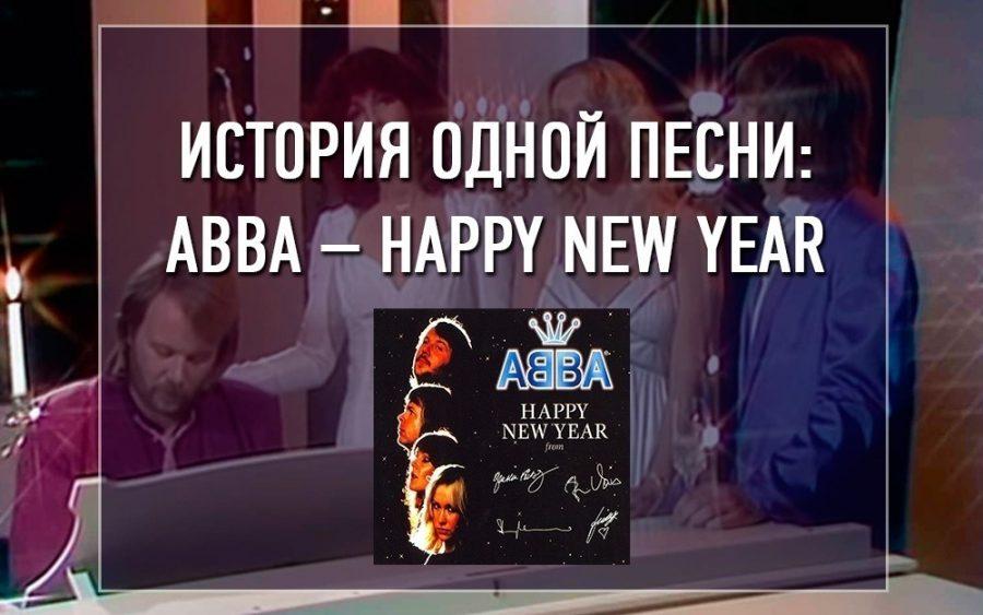 История одной песни: ABBA - Happy New Year