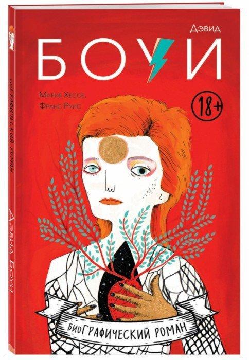 Комикс про Дэвида Боуи появился на полках книжных магазинов