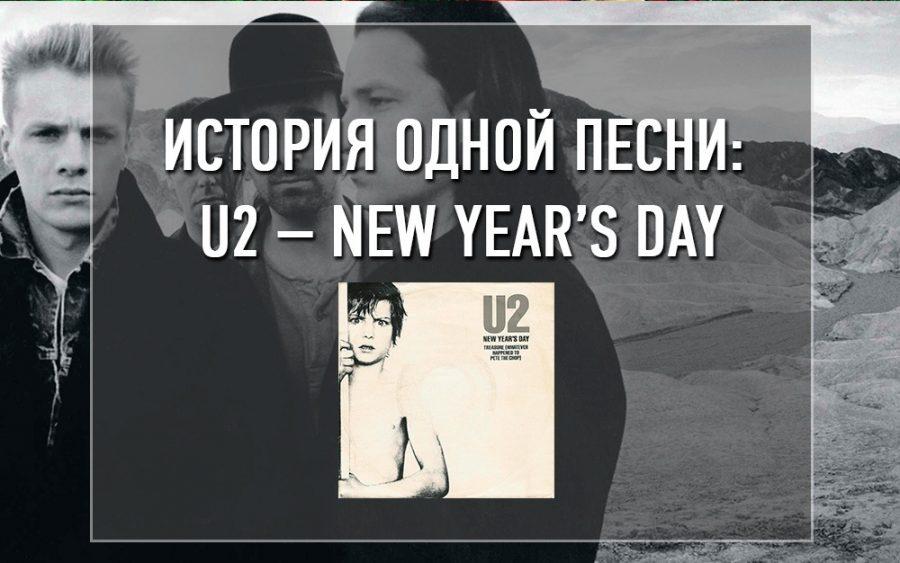 История одной песни: U2 - New Year's Day