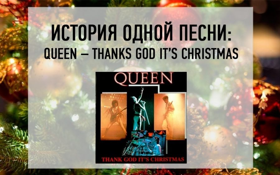История одной песни: рождественский сингл Queen - Thanks God It's Christmas