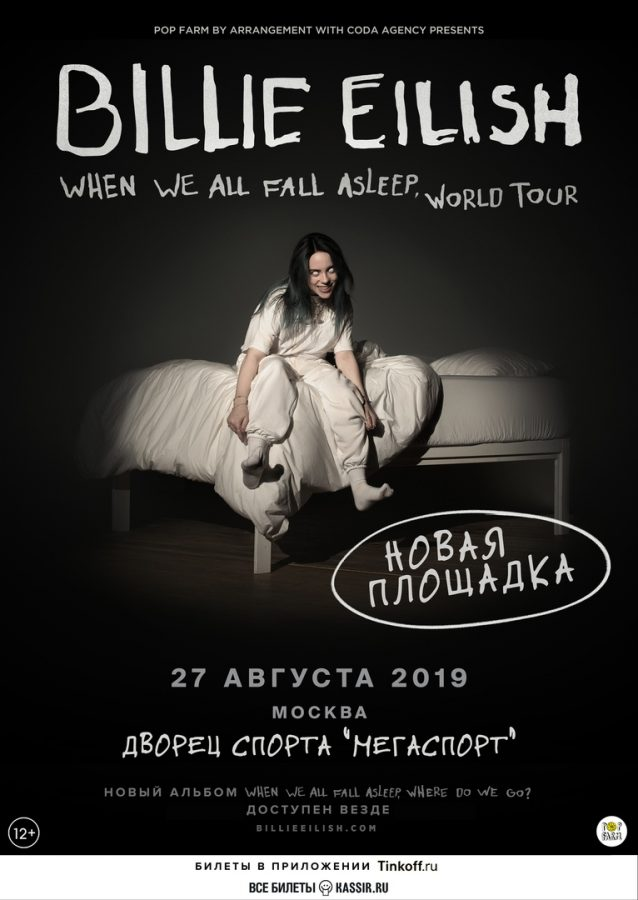 Концерт Billie Eilish 27 августа