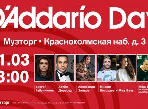 Традиционный D'Addario Day в Музторге пройдет 31 марта 2019 года в Москве.