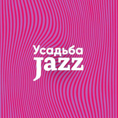 Фестиваль Усадьба Jazz 2019