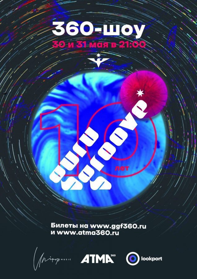 10-летие Guru Groove Foundation