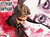 Слушать альбом Кремация Бонифация — Песни о подозрительных людях, предметах и забытых вещах рецензия
