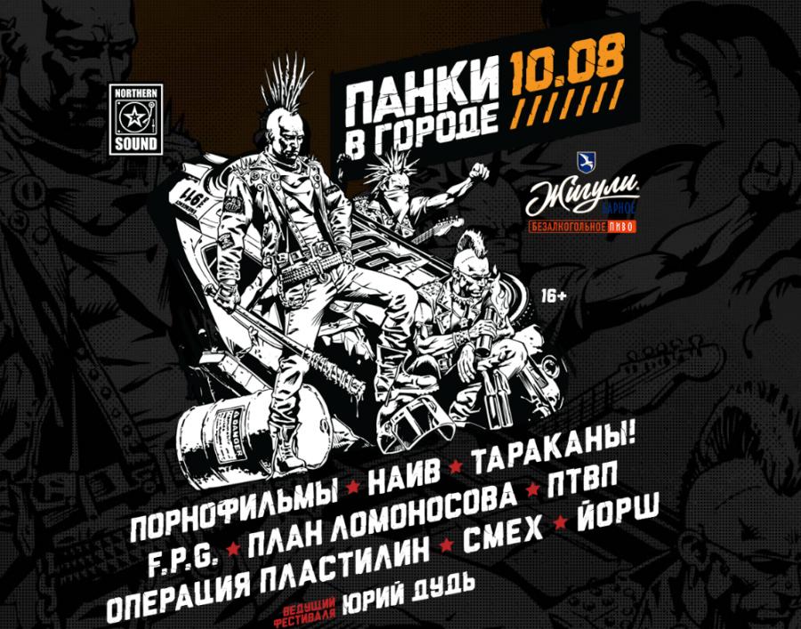 Летние фестивали в России: вся важная информация