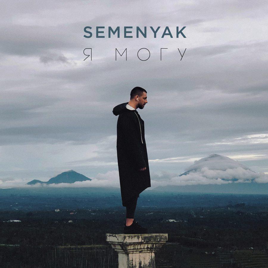 Слушать новый альбом SEMENYAK «Я могу»