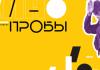 "Фестиваль ""КИНОпробы"" отменен"