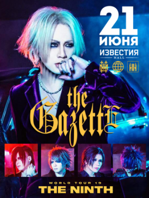 Концерт The GazettE 21 июня