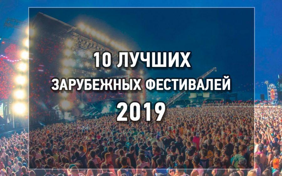 10 зарубежных музыкальных фестивалей 2019 года.