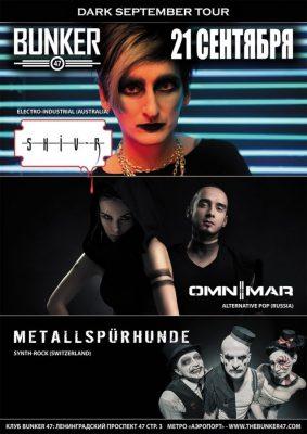 Фестиваль DARK SEPTEMBER TOUR 21 сентября