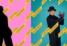 Слушать новый альбом группы «Куртки Кобейна»