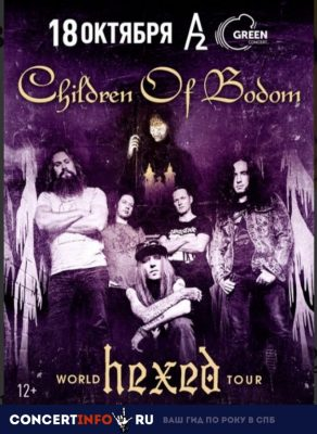 Концерт Children of Bodom 17 октября