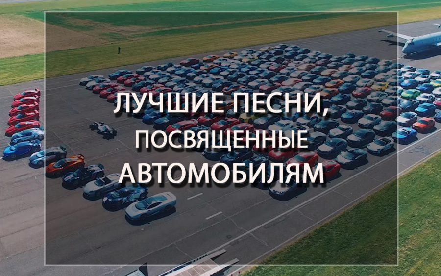 Песни, посвященные автомобилям