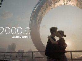 Клип Дельфина — J2000.0