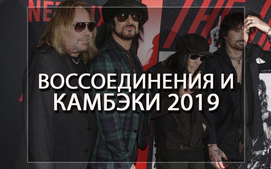 Воссоединившиеся группы 2019