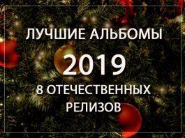 Лучшие отечественные альбомы 2019