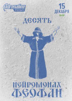 Нейромонах Феофан 15 декабря