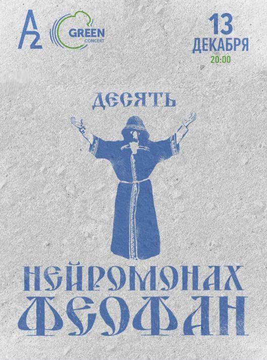 Нейромонах Феофан 13 декабря