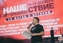 Фестиваль «Нашествие. 20 шагов в историю» в ДК им. Горбунова: репортаж, фото