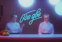 сингл и клип Обе Две – Гостиница