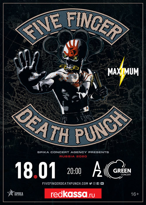 Концерт FIVE FINGER DEATH PUNCH 18 января