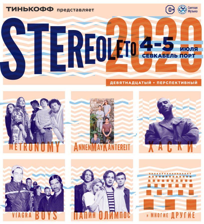 STEREOLETO 2020