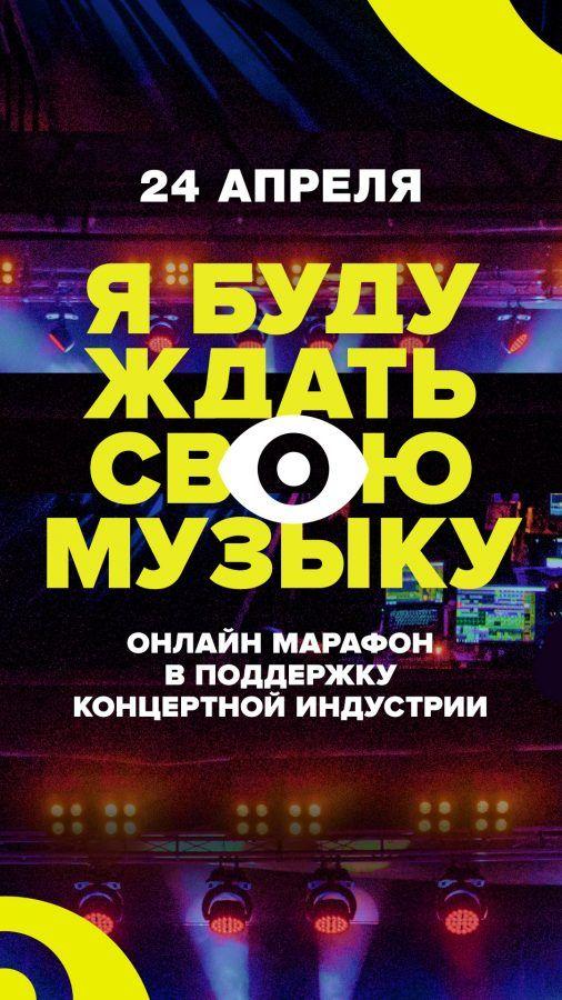 Онлайн-марафон «Я буду ждать свою музыку» 24 апреля
